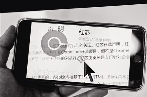 """红芯浏览器陷造假风波: """"自主可控""""遭质疑"""