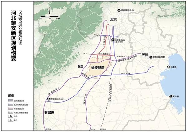 京雄高速规划公示年底或开建:雄安新区1小时到北京