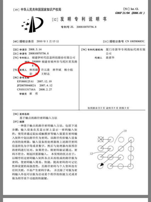 """""""手势解锁""""专利权之争:第一发明人起诉权属企业"""