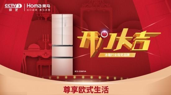 九包冠:奥马冰凌箱出口产市场又创佳绩