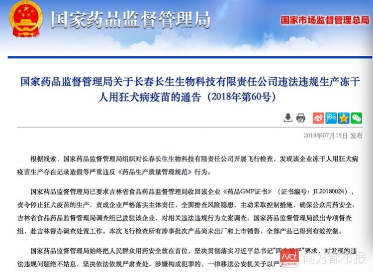 """广东东莞公告:暂停使用长春长生""""问题""""狂犬病疫苗"""