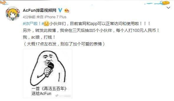 Acfun网站恢复访问 视频已能正常播放