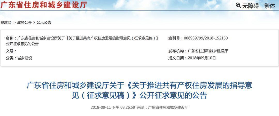 广东共有产权房来了:10年后可转商品房,重点供应这类人群!
