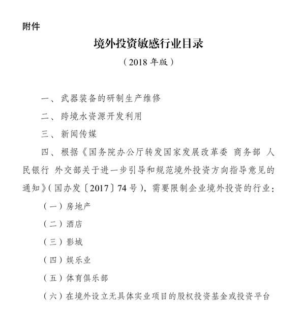 【发改委】境外投资。行业目次:体育[tǐyù]俱乐部、旅店在列