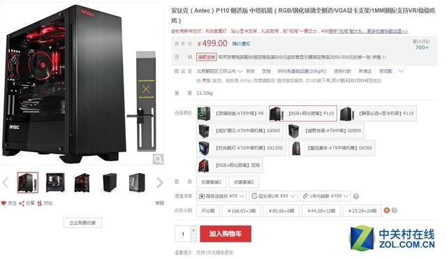 降价40 安钛克P110机箱京东现499元