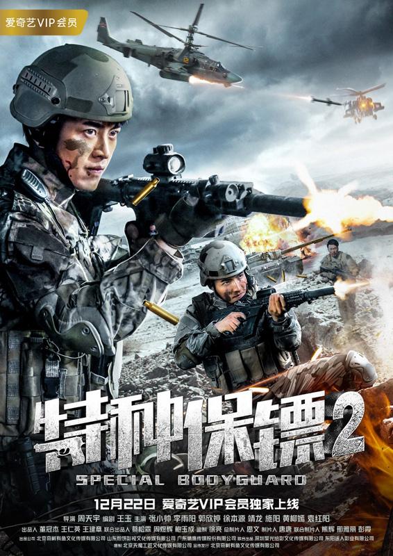 《特种保镖2》今日上线佣兵部队勇猛营救决战死敌