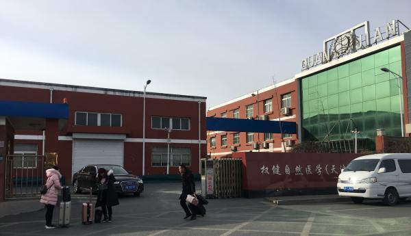 权健18人被刑拘:束昱辉没跑路 可能面临哪些刑罚