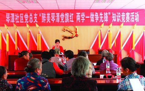 琴潭社区:知识竞赛展现党员风采