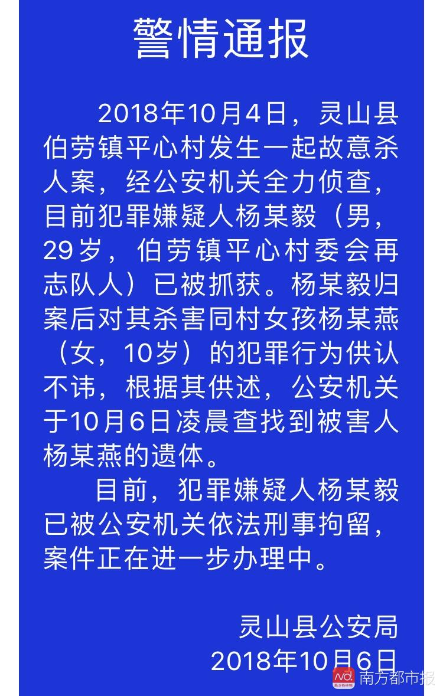 """广西10岁女孩遇害 凶手曾2次对死者家属称""""没见过"""""""