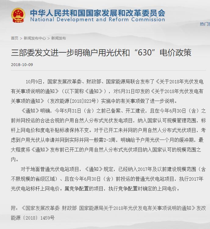 上证报揭秘发改委座谈会细节:光伏明年仍有补贴