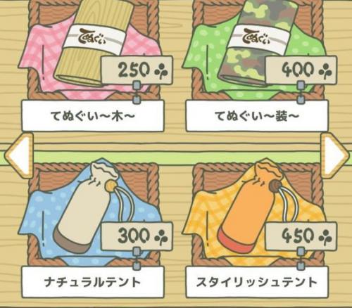 旅行青蛙商店有什么道具 包袱皮帐篷需要多少棵草?