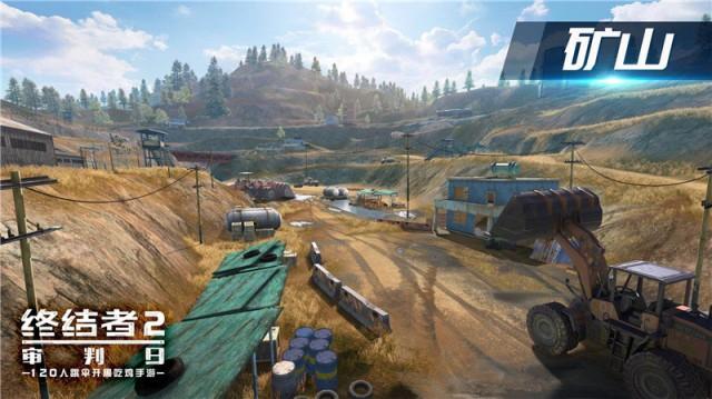 《终结者2》1月31日正式版全平台公测 超大8x8新地图将上线