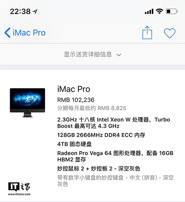苹果iMac Pro国行售价