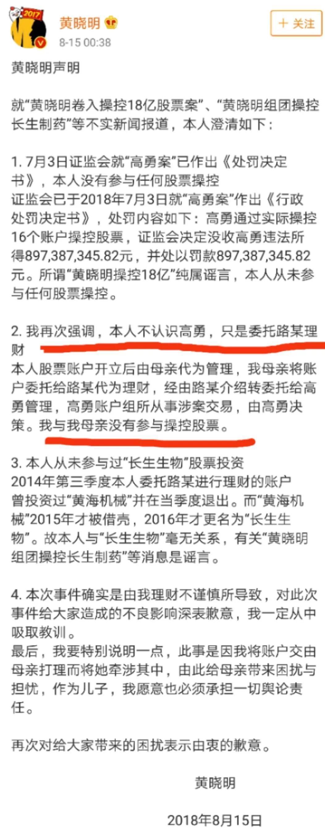 黄晓明18亿股票操纵案 在2015年婚礼上就埋下了因