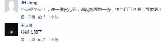陈水扁叫嚣一边一国 台网友:台独死路一条