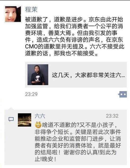 六六接受京东道歉:怼京东是为了尊重和公平