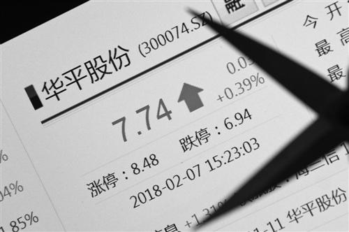 """控股权转让陷""""内幕交易""""疑云 华平股份""""新主""""之争一触即发"""