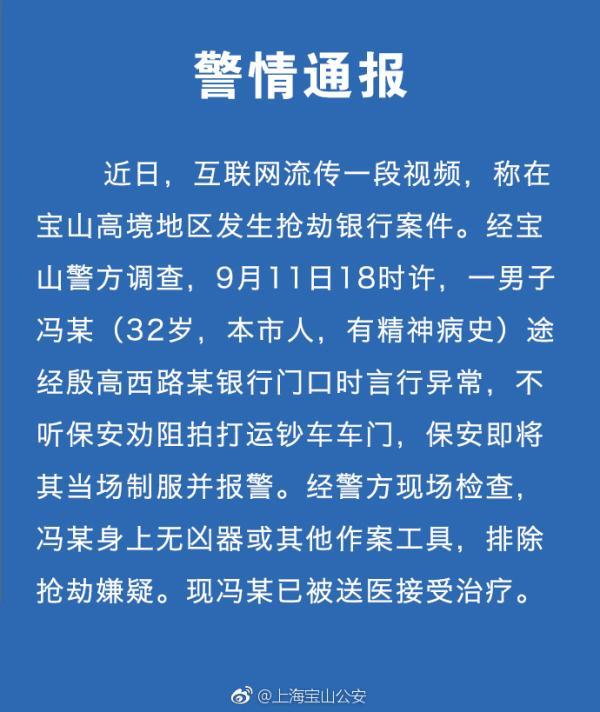 上海男子在银行门口拍打运钞车 有精神病史已送医