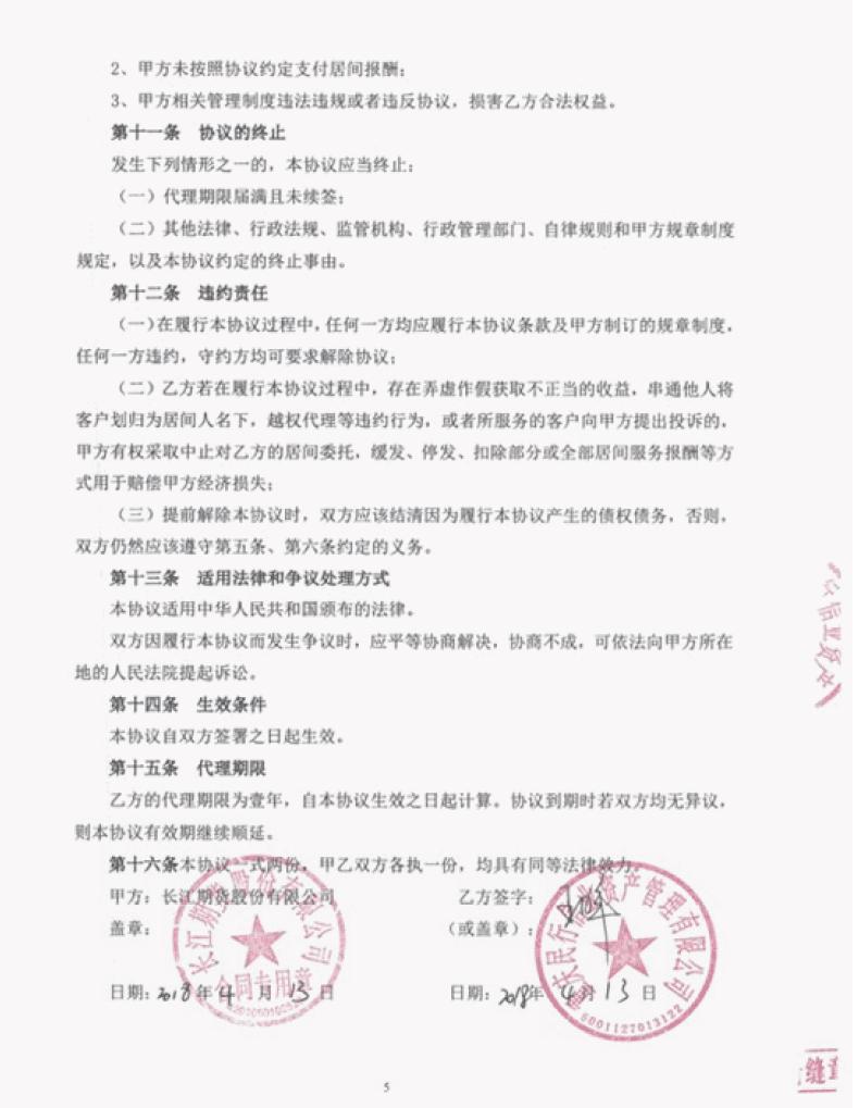 疯狂原油期货:长江期货被指默许居间商违规展业