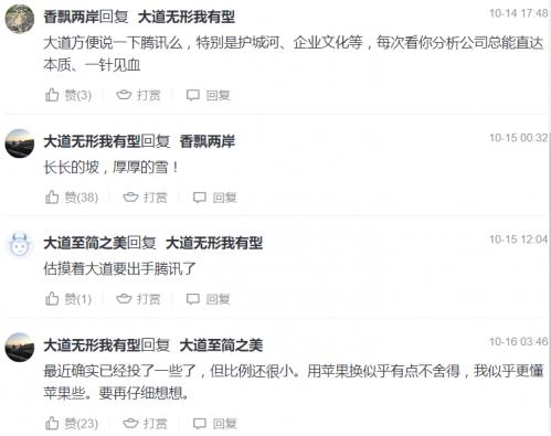 """段永平评价腾讯""""长坡厚雪"""" 考虑卖些苹果换腾讯"""