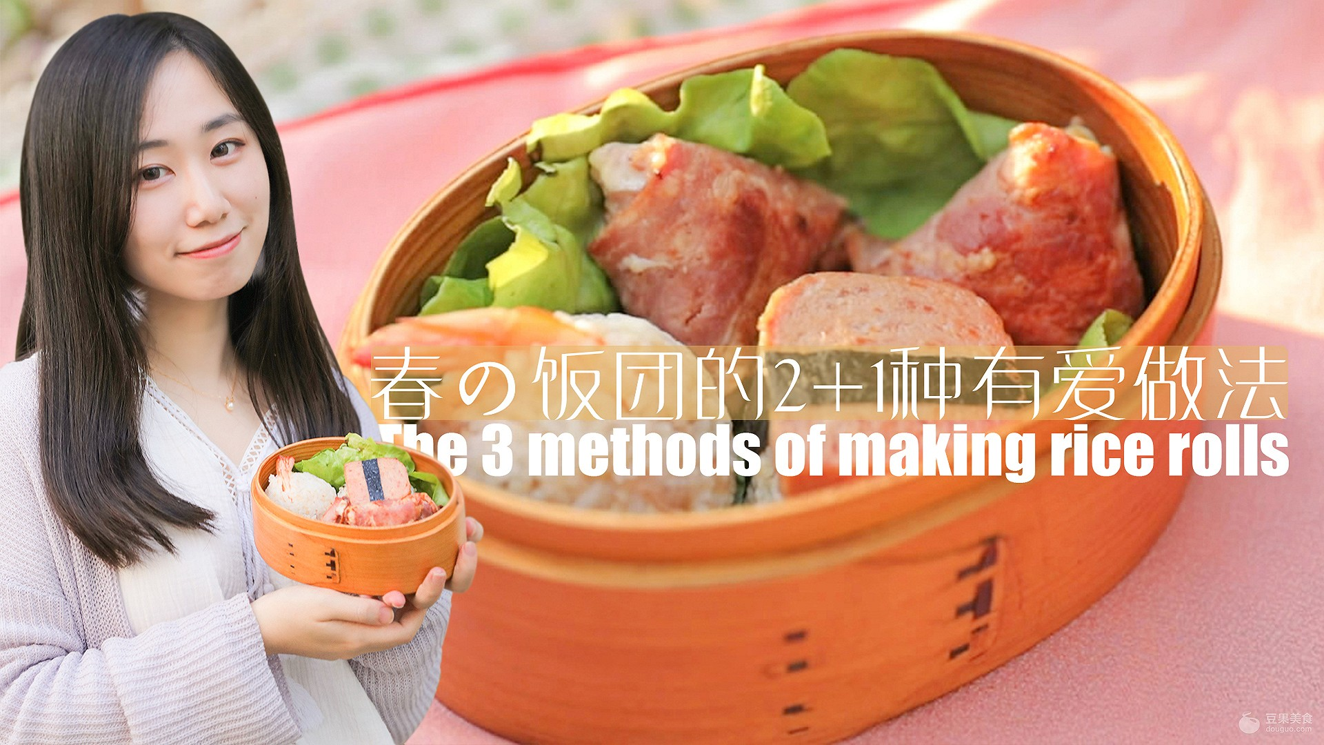 春の饭团的2+1种有爱做法「厨娘物语」 - 后花园网文 - 趣味生活