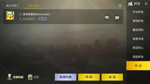 《绝地求生:刺激战场》新功能 增加亲密关系玩法
