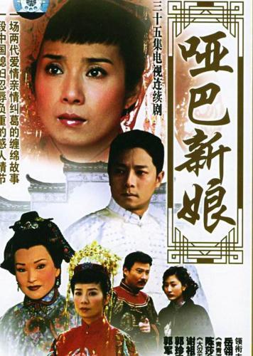 《哑巴新娘》海报