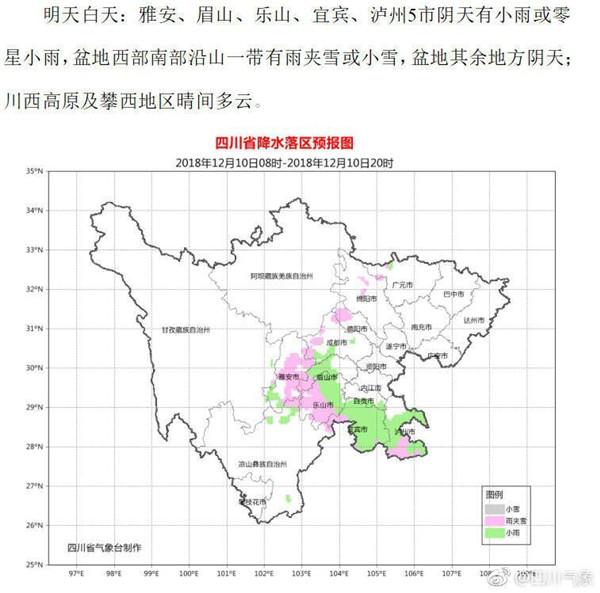 四川10日最高气温5到8℃雅安眉山等5市阴天有小雨