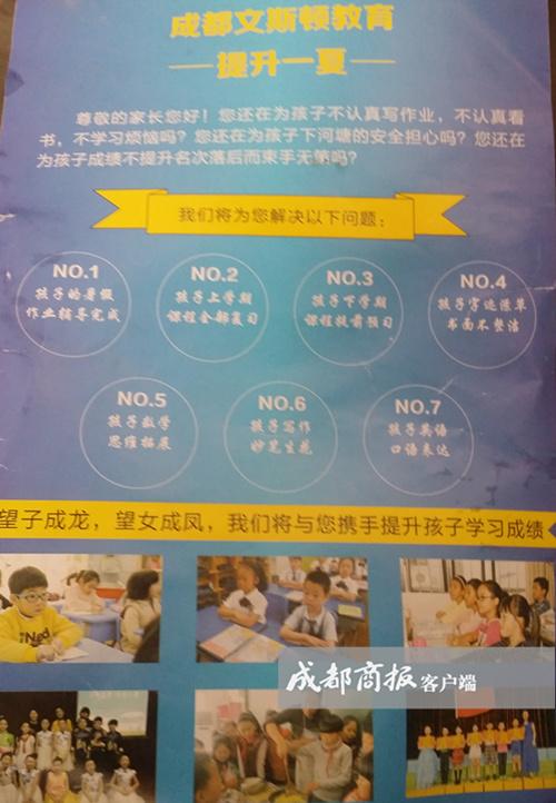 40余名大学生被聘内江招生补课 领工资时雇主消失