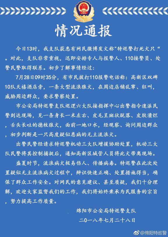 绵阳特巡警被投诉打死犬只警方通报:是捕捉乱窜患病流浪狗