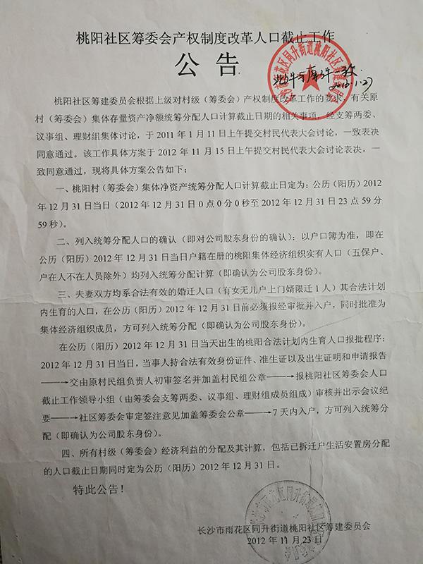 湖南村民死后仍分钱 股权生不增死不减引争议