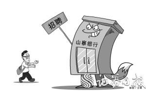 """毕业季""""山寨""""银行高薪招聘泛滥律师称银行涉嫌构成""""表见代理"""""""