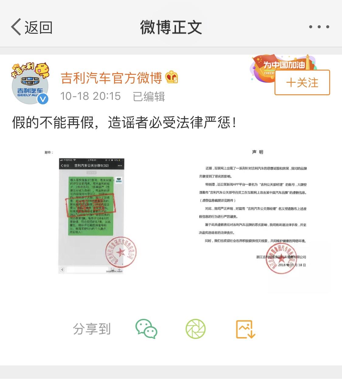 """自主汽车品牌遭""""黑公关""""疑云:吉利廓清 长城谴责"""