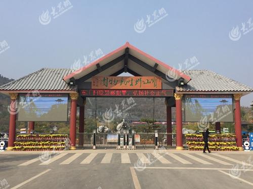 兰陵县宝山野生动物园