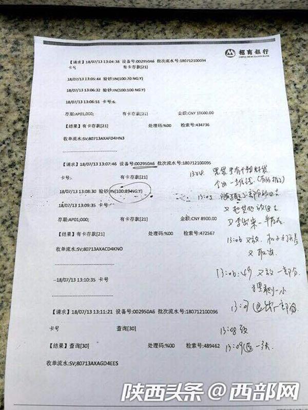 市民ATM存3千元遇故障被吞 银行:机器正常你可报警