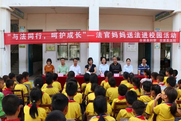 合浦法院巡回法制宣传第四站 星岛湖镇珊瑚小学