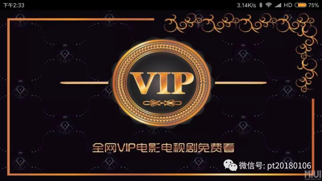 关注公众号免费送全网VIP影视会员机会获得电