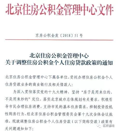 刚需无眠!北京史上最严公积金新政,下一个是谁?
