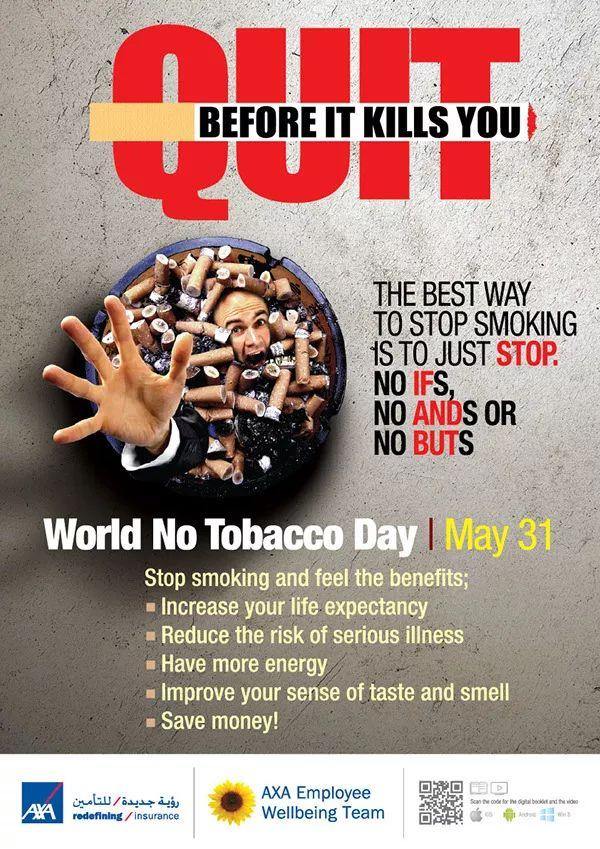 设计师可以为禁烟日做点什么?
