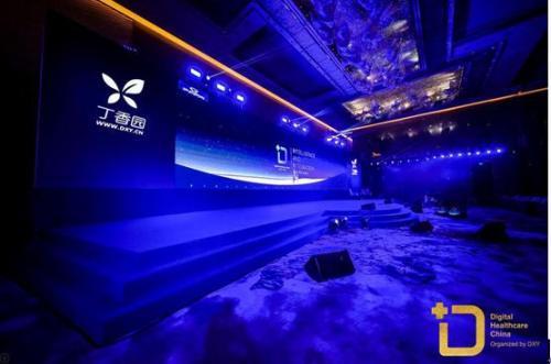 园主丁香办第5届dhc峰在上海举行乌龙闯情关为什么美化霍水仙图片