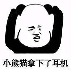 表情包合集:小熊猫摘下了耳机!图片