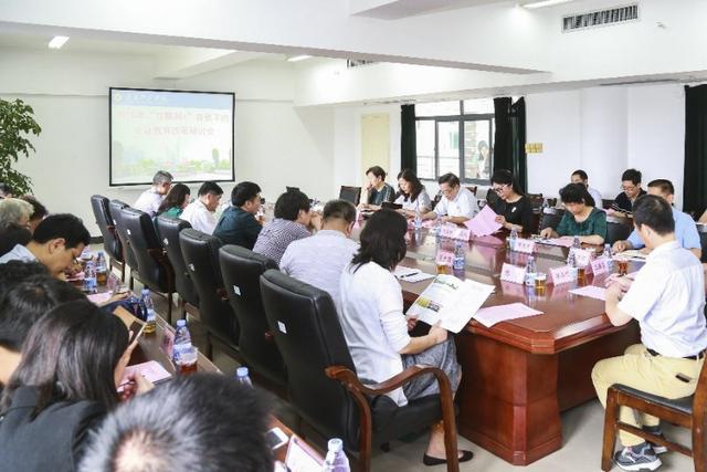 2018年互联网背景下的全国会计教育改革研讨