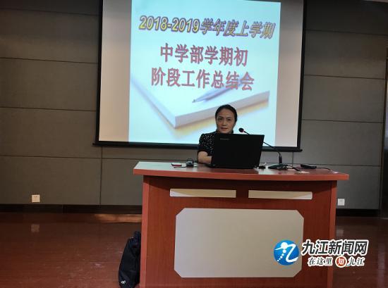九江市鹤湖学校中学部召开学期初阶段工作总结会