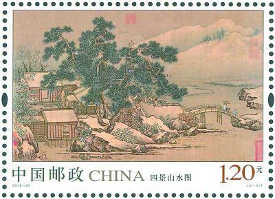 2018集邮周在故宫启动《四景山水图》特种邮票首发