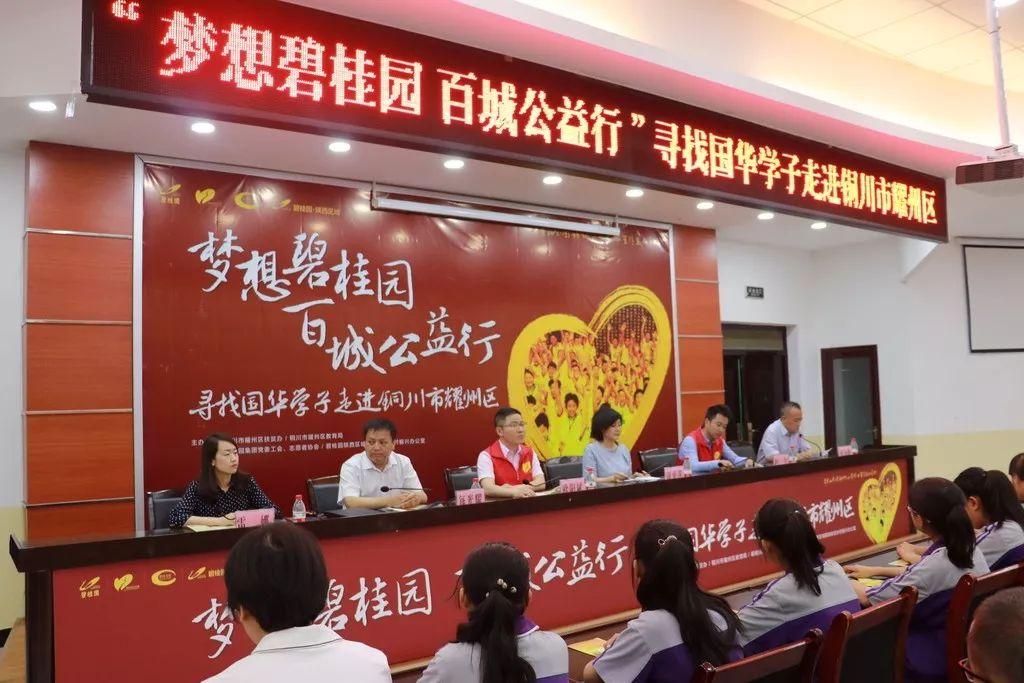 学子碧桂园耀州时间行走进国华梦想显示百城如何用vb寻找公益图片