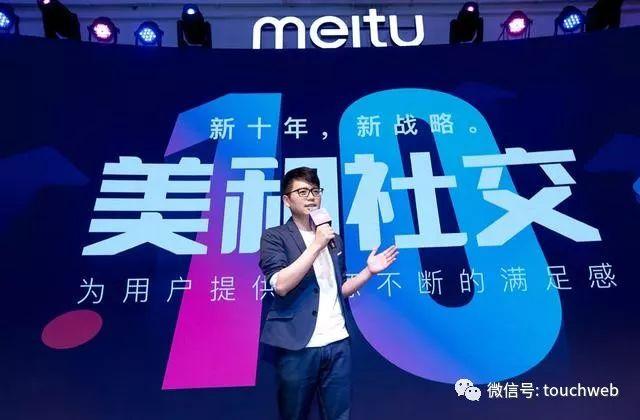 美图CEO吴欣鸿:我们从未想过要放弃美图手机