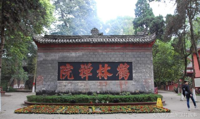 """南宋绍定元年(公元1228年)维修时,魏了翁题匾曰:""""鹤林禅院""""."""