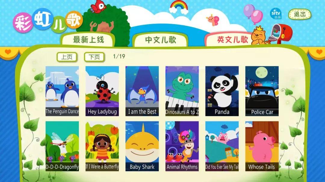 彩虹英语丨小猪佩奇带你夜探动物园,和《夜间动物》做