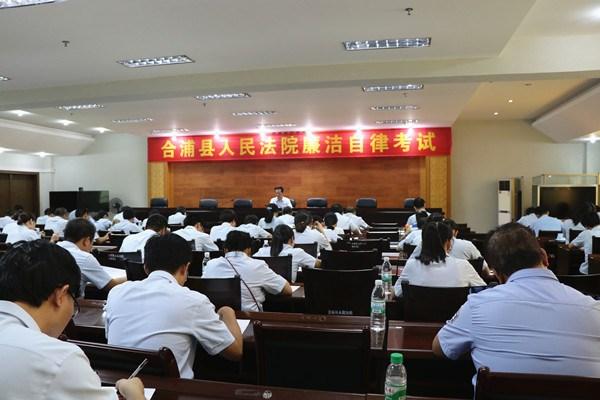合浦县人民法院组织干警开展廉洁自律考试