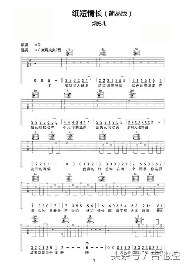 紙短情長——吉他譜c調版本圖片